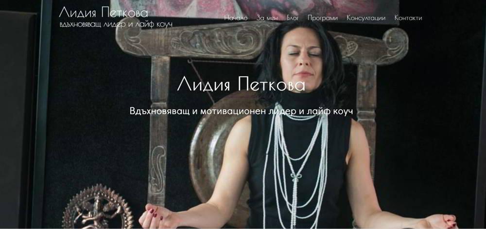 Лидия Петкова – лайф коуч